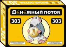 Игра Денежный поток 303
